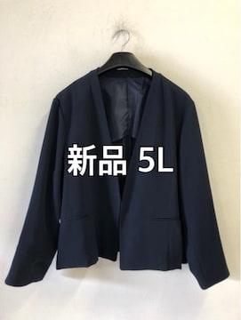 新品☆5Lきれいめノーカラージャケット紺フォーマルにも☆d242