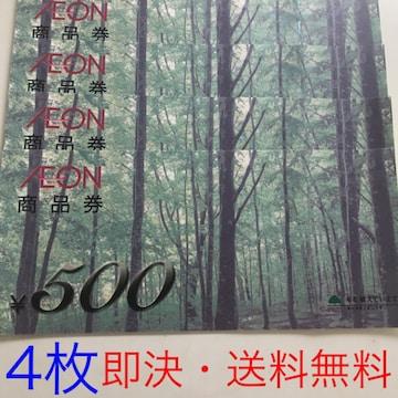 【送料無料・即決】イオン商品券4枚(2000円分)