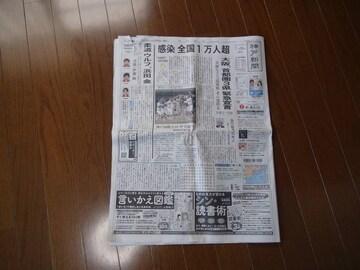 2021年7月30日 柔道ウルフアロンの金メダルの新聞記事、他!。