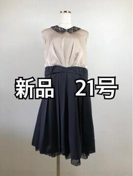 新品☆21号♪サテン生地のパーティーワンピ&付け衿☆mm201