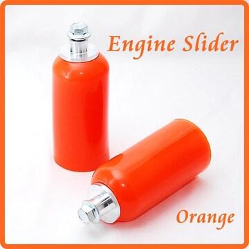 バイク エンジンスライダー オレンジ 左右2個 エンジンガード