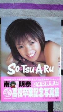 〓南明奈写真集「SoTsuARu」直筆サイン入り〓