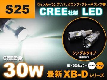 CREE XB-Dチップ LED 30W効率 S25 ピン角違い オレンジ 2