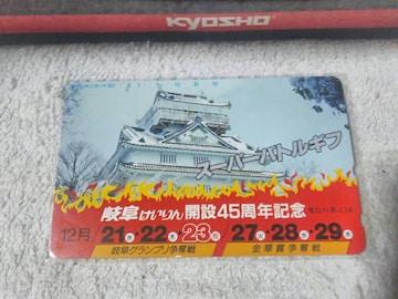 テレカ 50度数 岐阜城 岐阜競輪 45th '94/12 W 未使用