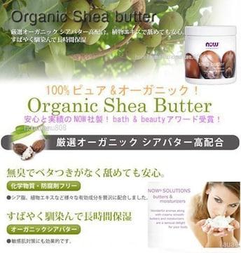 天然素材 100% オーガニック シアバター ボディクリーム フェイス ヘアケア 保湿クリーム
