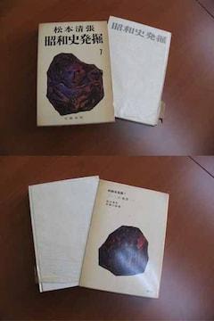 ▲古本▲昭和史発掘/7/松本清張