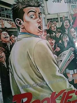 【送料無料】ルーキーズ 全24巻完結セット《実写ドラマ化》