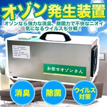 ウイルス対策 オゾン発生装置 オゾン生成器 殺菌 消臭