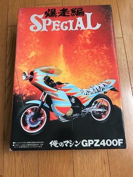 旧車 アオシマ 俺のマシン 爆走編 GPZ