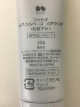 ★ファシオ★テカリ★ミネラルベース★未使用