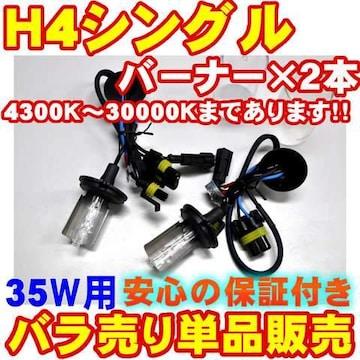 エムトラ】H4シングルHIDバーナー2本35W12V8000K