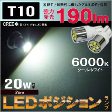 CREE 20W 効率 LED T10 ポジション球  純正球より4mm長いサ