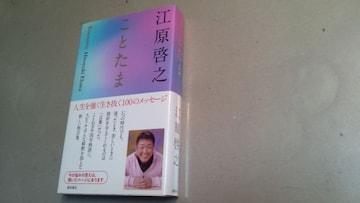 江原啓之「ことたま」良質新書本。