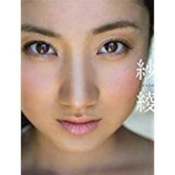 ■本『紗綾 写真集』巨乳美人グラビアアイドル