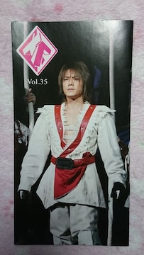 タッキー&翼  ☆  ファンクラブ会報Vol.35