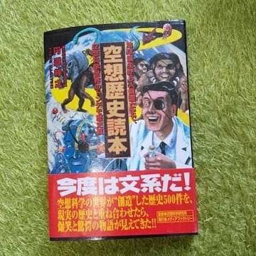 空想歴史読本