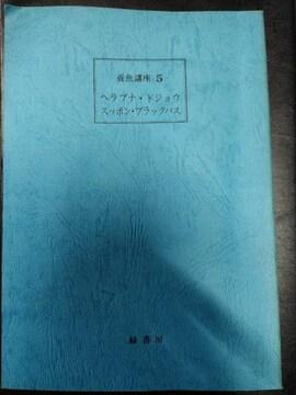 養魚講座 第5巻 ヘラブナ・ドジョウ・スッポン・ブラックバス
