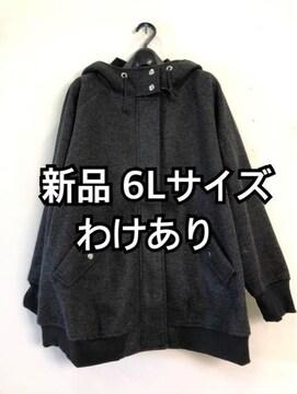 新品☆わけあり6L♪フード付き暖かブルゾン♪グレー☆f226