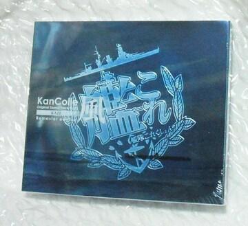 艦これ KanColle Original Sound Track vol.II 風 Remaster