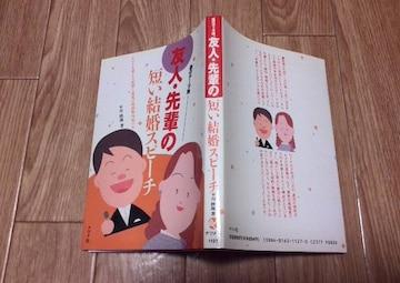 話のテーマ別 友人・先輩の短い結婚スピーチ 平川睦郎
