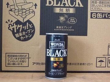 送料無料 アサヒ ワンダ ブラック 缶185g 3ケース