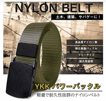 ★ 送料無料 グリーン AseiwaA 高品質 ナイロンベルト 軽量 YKK