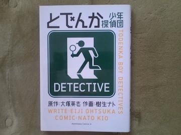 樹生ナト/とでんか少年探偵団
