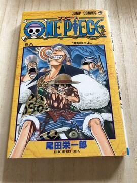 One piece 巻8 (死なねェよ)送料180円 複数冊同梱可能