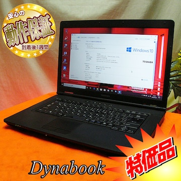 ☆特価品☆無線内蔵 東芝A4ノート☆Dynabook L41