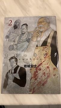 ★スモーキング★2巻★中古