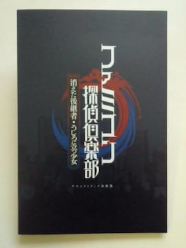 CD[ゲーム/非売品]ファミコン探偵倶楽部 サウンドトラック全曲集(2枚組)
