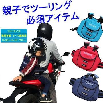 ♪M 親子でツーリング 安全 安心 補助ベルト/NV