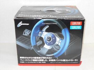 PS3★CYBER レーシングコントローラ PS3・PS2用★動作確認済