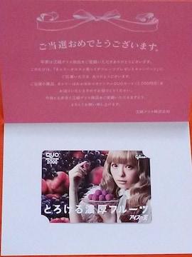 当選品☆きゃりーぱみゅぱみゅ QUOカード 2,000円分☆アイスの実