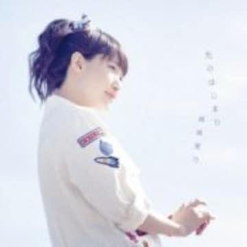 即決 南條愛乃 光のはじまり 初回限定盤CD+DVD 新品未開封
