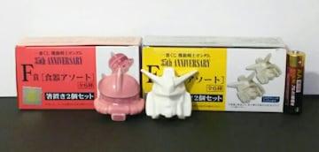 ☆ 機動戦士ガンダム『箸置き 2種類』44g