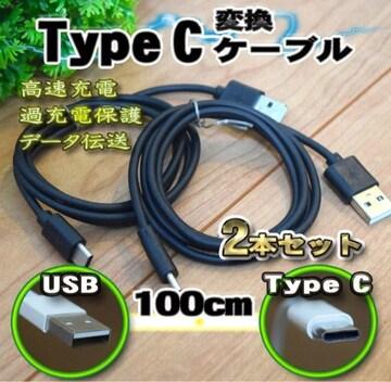 【黒】 USB TYPE-C 充電 転送 ケーブル 通信 1m x 2本セット