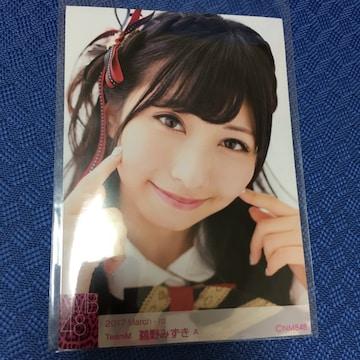 NMB48 鵜野みずき 2017.March 生写真 AKB48