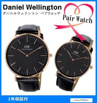 新品■ペア2本ダニエルウェリントン腕時計DW00100139 DW00100127
