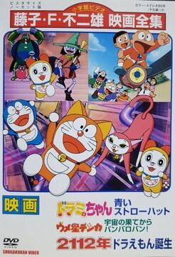 中古DVD映画 2112年ドラえもん誕生ドラミちゃん 青いストロ