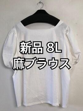 新品☆8L後ろボタンの麻ブラウス白系☆d641