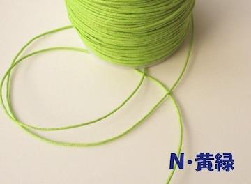 ワックスコード1�o径10m(N・黄緑)