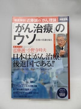 1911 別冊宝島2000号「がん治療」のウソ