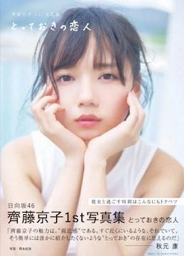 送料無料◆齊藤京子1st写真集 『とっておきの恋人』■シュリンク