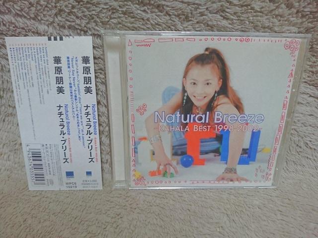 華原朋美/ナチュラル・ブリーズ BEST 1998-2002/帯付 CD EXTRA  < タレントグッズの