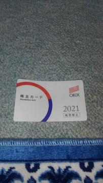 ◆オリックス/ORIX/株主カード/有効期限/2022年7月31日/