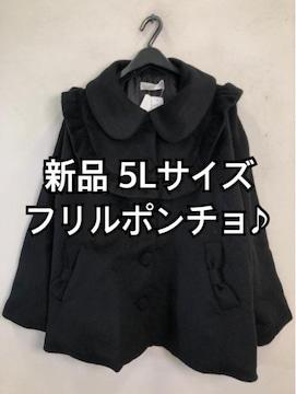 新品☆5L♪黒♪フリルかわいいポンチョ♪リボン☆f241
