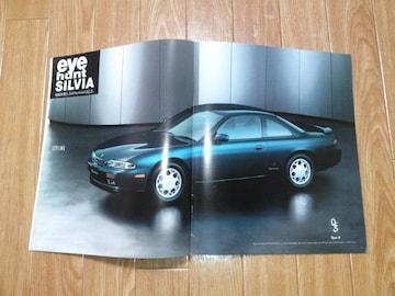 シルビア K's  Q's J's SR20 S14 カタログ