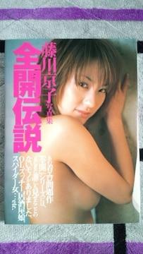 〓藤川京子写真集「全開伝説」直筆サイン入り〓