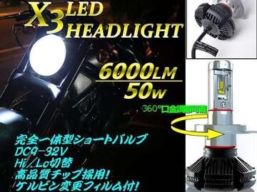 送料無料 バイク H4 LEDヘッドライト X3 色温度変更可能 6000LM